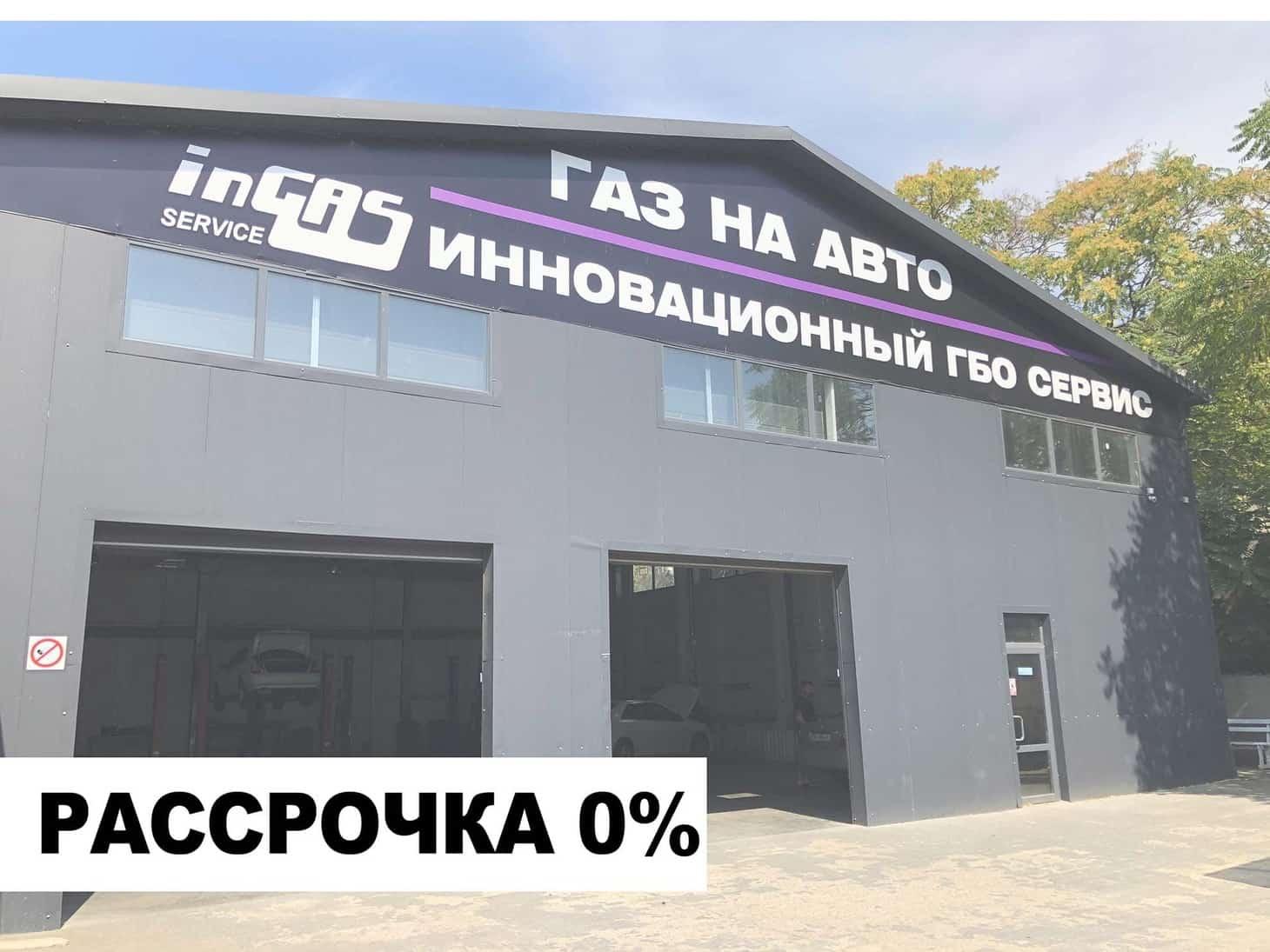 Газ на авто (ГБО)
